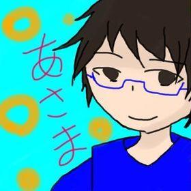 あさま さんのプロフィール写真