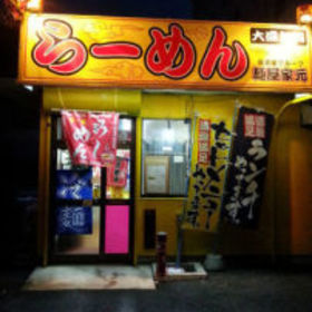 Profile picture of 麺屋家元