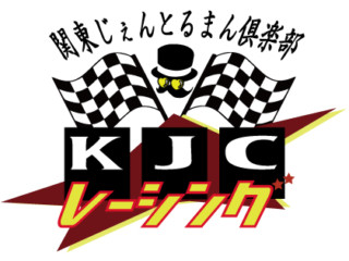 kjcレーシング